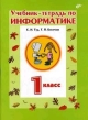 Информатика 1 кл. Учебник-тетрадь